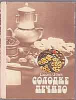 Дарія Цвек Солодке печиво