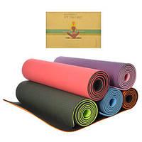 Йогамат, коврик для фитнеса MS 0613-2 TPE (183см*61см*8мм) 8 цветов, двухслойные