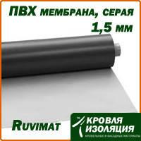 ПВХ мембрана Ruvimat 1,5 мм; серая
