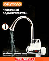 Delimano Проточный Водонагреватель Кран электрический бойлер с экраном