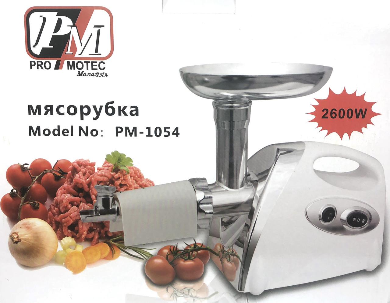 Мясорубка + Соковыжималка ProMotec 2600W Электромясорубка комбайн