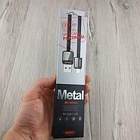 Кабель Remax Metal RC-044a Data Cable Platinum USB Type-C для зарядки телефона и планшета