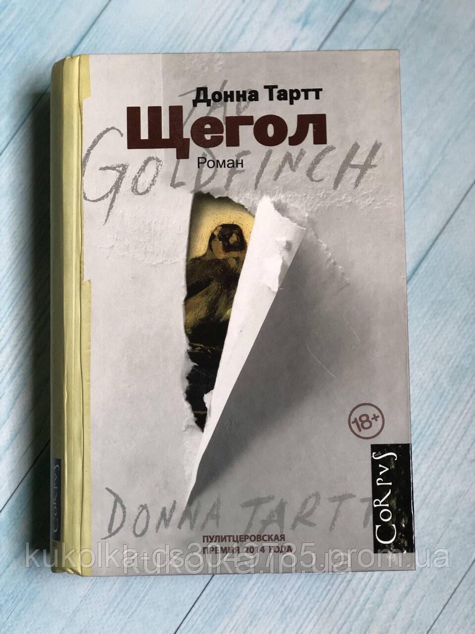 « Щегол » Донна Тартт