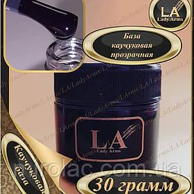 Прозрачная каучуковая база Lady Arms LaLac 30мл, без кисти