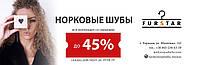 Распродажа норковых шуб полушубков в магазине FUR STAR скидки до 50% жилеты 6600 гривен