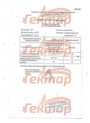 Гербицид Антисапа ВГ (Зенкор), фото 2