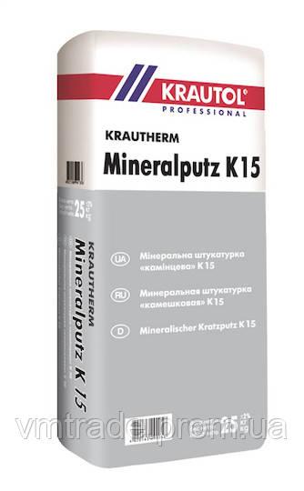 Штукатурка сухая, декоративная, камешковая К15, Краутерм (Krautherm Mineralputz К15) 25 кг