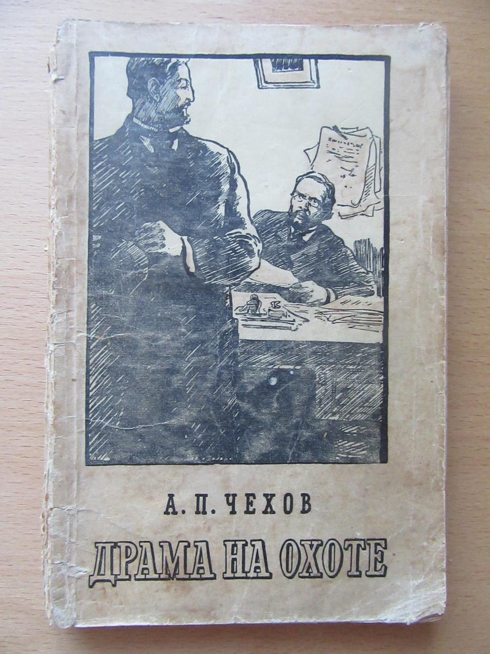А.П.Чехов. Драма на охоте. 1955г