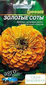 Цинния 'Золотые соты' ТМ 'Весна' 0.4г