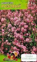 Алиссум 'Розовый' ТМ 'Весна' 0.1г