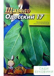 Щавель 'Одесский 17' (Большой пакет) ТМ 'Весна' 5г