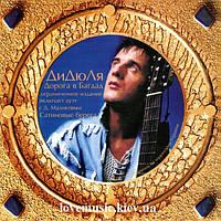 Музичний сд диск ДИДЮЛЯ Дорога в Багдад (2002) (audio cd)