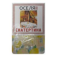 Скатерть 120х152см ТМ ОСЕЛЯ 71-122-041