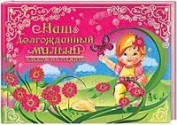 Юлия Феданова Наш долгожданный малыш. Альбом на память (154797)