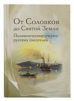 От Соловков до Святой земли. Паломнические очерки русских писателей.