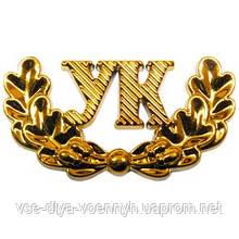 Лычка козаків КК золото