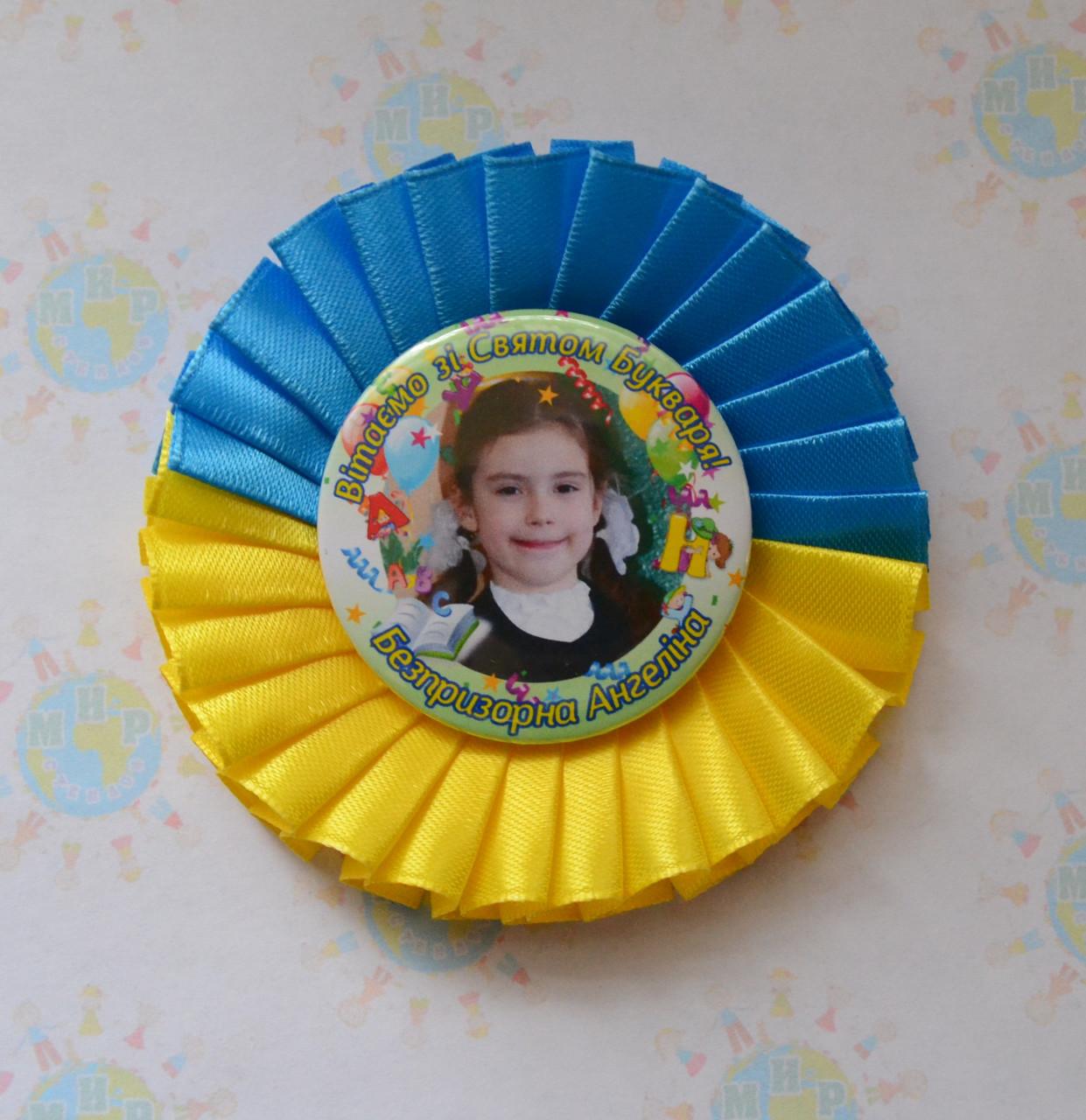 Значок Праздник букваря с фотографией и розеткой