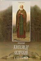 Преподобный Александр Свирский и его ученики.