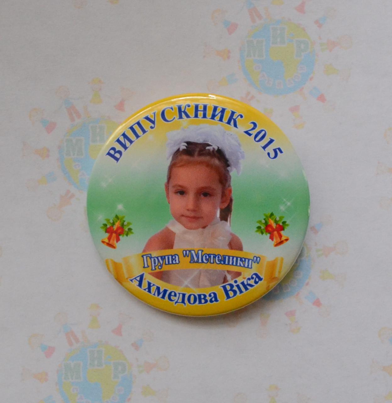 Значки для детского сада с фотографиями