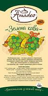 Молотый зеленый кофе (250 г)