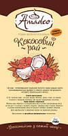 Кокосовый рай (0,5 кг)