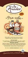 Ром-кофе (0,5 кг)