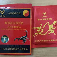 Обезболивающий пластырь с ядом скорпиона XIEDUTOUGUTIE 1 пакет x 8 пластырей.