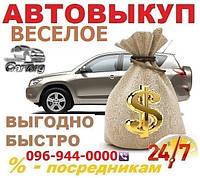 Автовыкуп Веселое / CarTorg / Срочный Авто выкуп в Веселом, 24/7