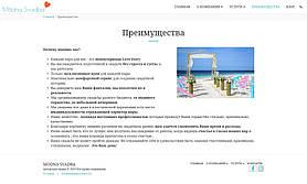 Организация свадеб в Одессе - Modna-Svadba.od.ua 2