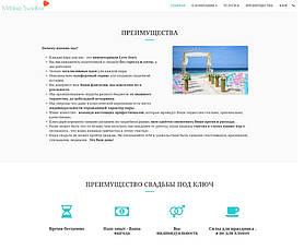 Организация свадеб в Одессе - Modna-Svadba.od.ua 5