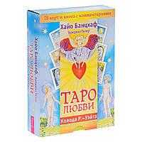 Таро Любви (Таро Уэйта) комплект с книгой