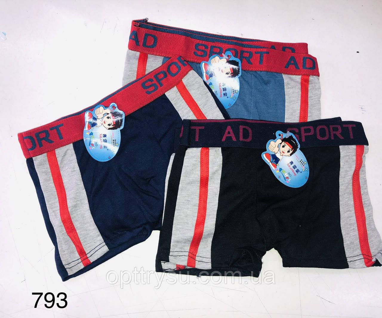 Боксеры мальчик Широкая резинка 6-7 лет