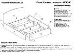 Кровать Нежность-90 МДФ полуторная стандартная с нишей для хранения, фото 3