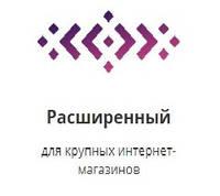 Создание интернет-магазина на Prom.ua - Пакет услуг «Расширенный»