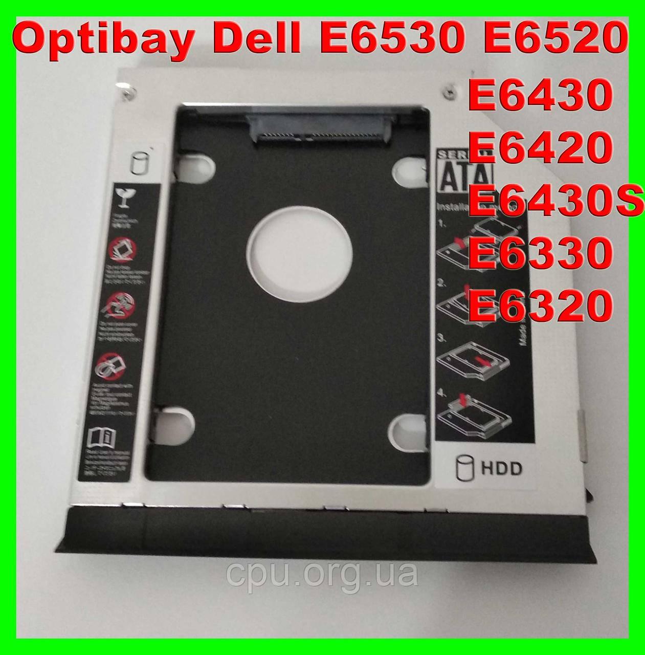Dell Optibay c пластиковой заглушкой и замком 9.5мм для E6530, E6520, E6430, E6430S, E6420, E6320, E6330