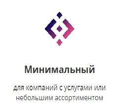 Создание интернет-магазина на Prom.ua - Пакет услуг «Минимальный»