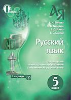 Русский язык, 5 клас. Бикова К., Давидюк Л.
