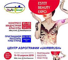 Конгресс индустрии красоты 11-13 апреля 2019 в г. Киев