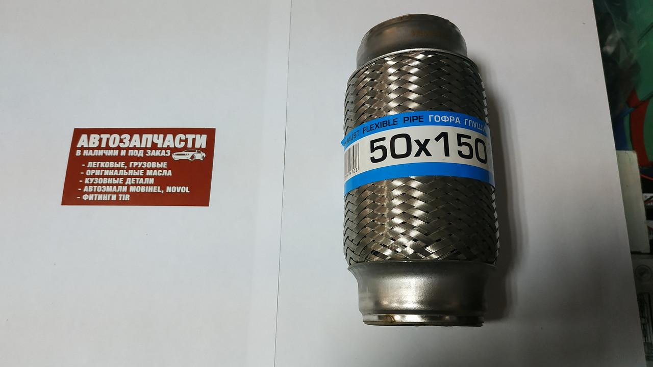 Гофра приемной трубы 50х150 Ланос, Сенс (3-х слойная) EuroEx