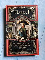 Великий магистр российского трона  Павел I