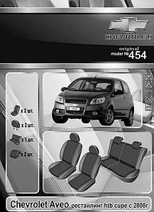 Чехлы на сидения Chevrolet Aveo htb 3D 2008- Elegant Classic
