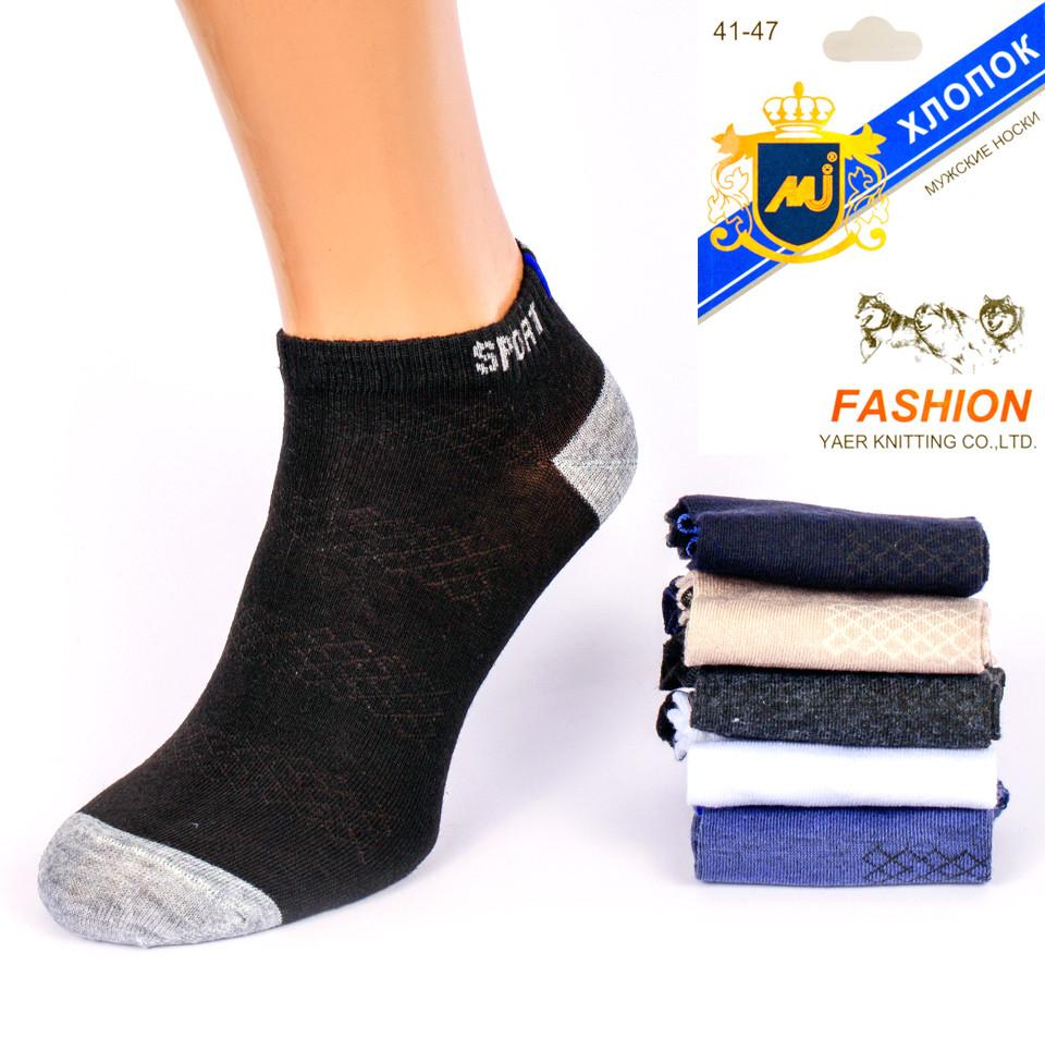 Мужские короткие носки с сеткой Kaerdan AL08. В упаковке 12 пар