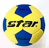 Мяч гандбольный №2 STAR покрытие вспененная резина