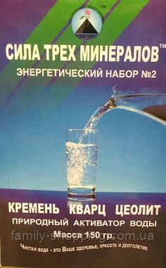 """Энергетический набор (активатор воды) """"Сила трех минералов"""" (кремень, кварц, цеолит), 150 г"""