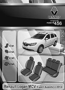 Чехлы на сидения Renault Logan MCV 5 мест Autentic 2013- Elegant Classic