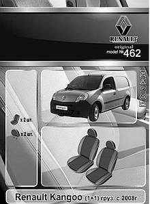 Чехлы на сидения Renault Kangoo (1+1) почтовик 2008- Elegant Classic
