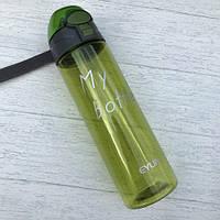 Спортивная бутылка для воды My bottle 700 мл (Май ботл) Салатовый