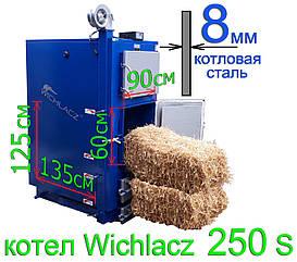 Котел на соломе дровах угле Wichlacz 250S ( Вихлач 250 кВт)