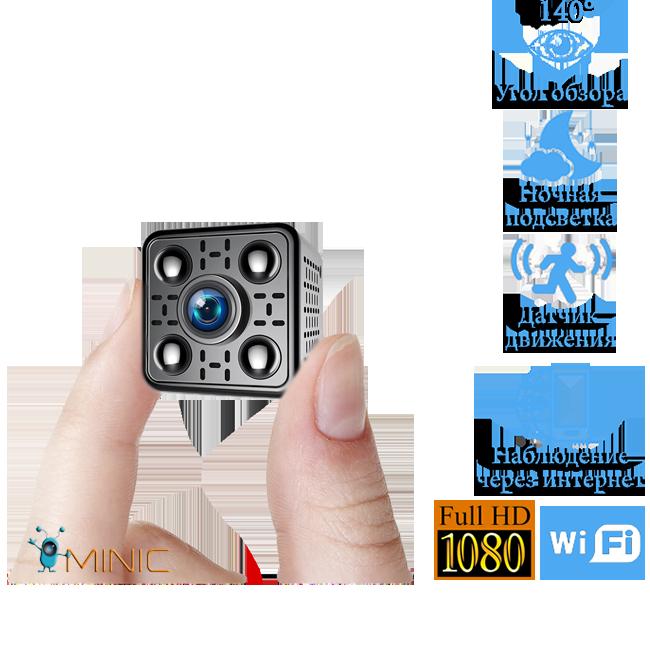 Wi-Fi мини камера Fredi L21 с датчиком движения и мощной ночной подсветкой
