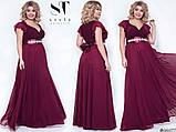 Очень красивое вечернее женское платье длинное в пол 48-52р.(8расцв), фото 6